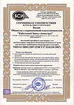 """Сертификат подтверждает, что система охраны здоровья и обеспечения безопасности труда КЗ """"Авангард"""" соответсвует международному стандарту"""