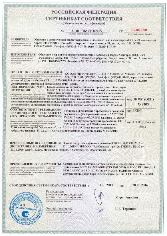 сертификат Лтх (обязат)-1